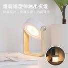 燈籠造型伸縮小夜燈 LED 護眼檯燈 氛圍燈 摺疊 掛飾裝飾