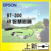 《台南-上新》 EPSON BT-300 AR 智慧眼鏡 虛擬實境 投影 可支援 DJI 空拍機 遊戲 BT300
