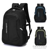 雙肩包男韓版超大容量防波水背包書包男女通用電腦包旅行登山包 名購居家