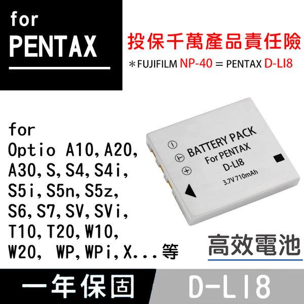 特價款@攝彩@Pentax D-Li8 副廠電池 DLi8 一年保固 數位相機 微單單眼類單 與富士 NP40共用