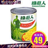 綠巨人 珍珠玉米粒 (312g/1入) 甜玉米粒 圓熟飽滿 口感鮮嫩 營養豐富