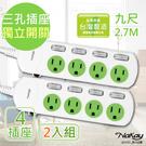 2入組【NAKAY】9呎 3P四開四插安全延長線(NY144-9)台灣製造