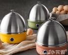 煮蛋器蒸蛋器煮蛋器家用自動斷電小型1人煮蛋不銹鋼蒸蛋機煮蛋神器220V 小天使