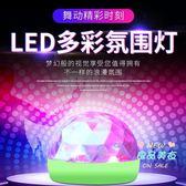 氛圍燈 網紅同款汽車LED車內燈USB聲控DJ手機充電寶家用氣氛燈節奏燈彩燈