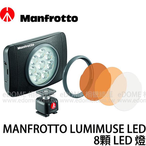 MANFROTTO 曼富圖 LUMI MUSE 8 LED燈 8顆 (免運 正成公司貨) 持續燈 攝影燈 補光燈 適用DJI OSMO