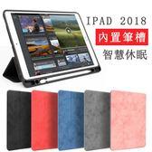 Apple iPad 9.7吋 2018 帶筆槽 保護套 平板電腦殼 全包防摔套 皮套 智慧休眠 站立支撐 New ipad