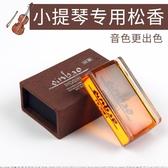 鬆香小提琴rosin鬆香塊專用無塵兒童專業低音提琴樂器大提琴鬆香 星河光年DF