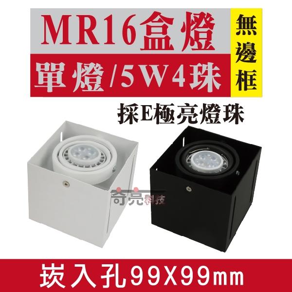 E極亮 【奇亮科技】含稅 MR16 LED 5W4珠*1燈 崁孔9.9X9.9公分 無邊框方型崁燈 LED盒燈