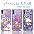 【三麗鷗授權正版】三星 Samsung Galaxy M11 花漾系列 氣墊空壓 手機殼