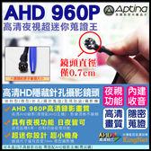 【台灣安防】監視器 AHD 960P 高清特小針孔攝影鏡頭 最新特小針孔 內建收音功能 720P 好隱藏