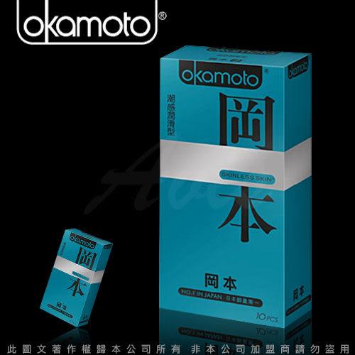 情趣用品-保險套 避孕套Okamoto岡本-潮感潤滑型保險套(10入裝)