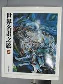 【書寶二手書T3/藝術_PEW】世界名畫之旅5