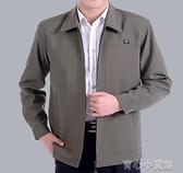 薄外套 中老年外套男春秋爸爸裝老年人薄款休閒夾克衫中老人男士春裝外套 育心館