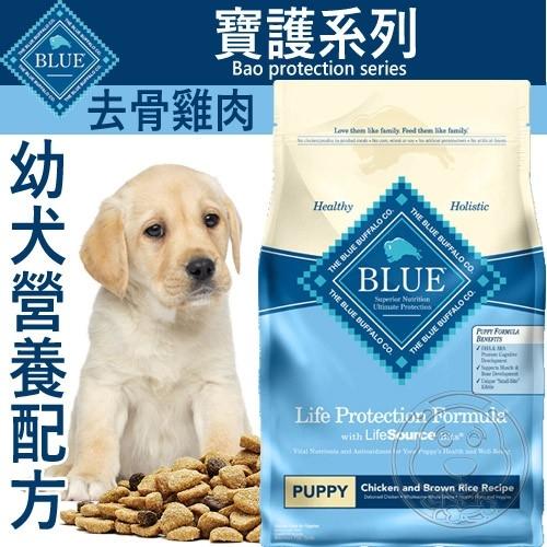 【培菓幸福寵物專營店】Blue Buffalo藍饌《寶護系列》幼犬營養配方飼料-去骨雞肉-900g