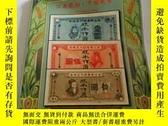 二手書博民逛書店江南藏韻.中國紙幣(罕見不好)Y212829 上海陽明 上海陽明