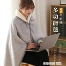 披肩斗篷式毯子加厚家居服懶人毛毯蓋腿教室學生冬天可穿式全身 ATF 奇妙商鋪