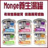 *King Wang*【12罐組】Monge養生湯罐80g 除臭.化毛.幫助消化