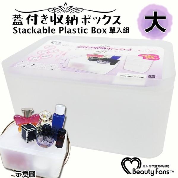 《大款》BF含蓋堆疊收納盒 (購潮8)