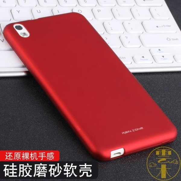 HTC 816手機殼htcd816t手機套硅膠保護殼軟外殼【雲木雜貨】