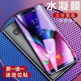 買一送一 藍光水凝膜 三星 Galaxy Note9 Note8 S8 S9 Plus 保護膜 螢幕保護貼 全覆蓋 滿版 軟膜 送貼膜器