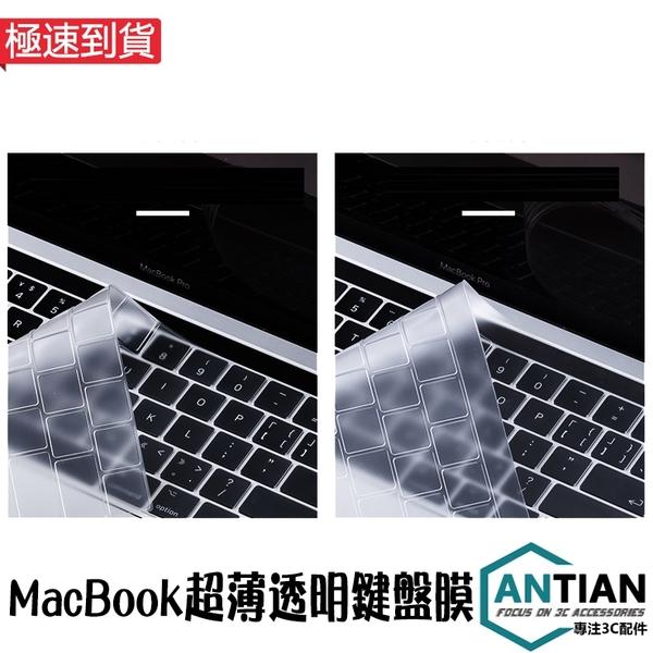 現貨 全透明筆電鍵盤膜 Macbook 新 Pro 13吋 15吋 保護貼 鍵盤膜 防塵 超薄防水 鍵盤貼