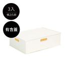 收納盒 含蓋 收納整理箱 收納箱 【F0098-A】果凍系列整理收納盒(橫2/1款 / 兩色)3入含蓋 ac 收納專科