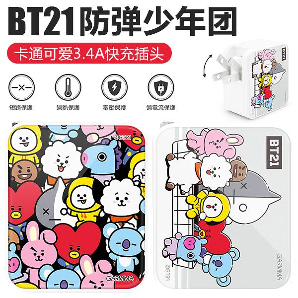 King*Shop~BT21防彈少年團手機USB充電器快充Type-C插頭便攜3.4A閃充雙孔潮