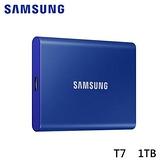Samsung 三星 T7 外接式SSD固態硬碟 1TB 藍