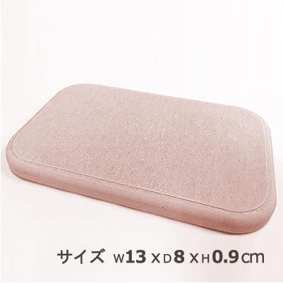 珪藻土皂盤(方形)-粉 珪藻土 矽藻土 矽藻 吸水皂盤 吸水肥皂盤 皂盤【mocodo 魔法豆】