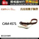 【聖佳】Cam-In CAM4571 真皮手腕帶系列 牛皮 手腕繩 手腕帶 黑色