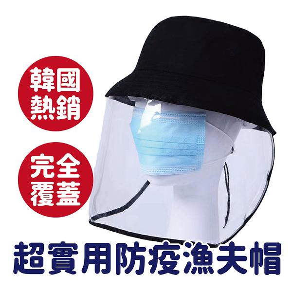 加強版防疫漁夫帽 魔鬼氈可拆解 擋風遮雨防塵隔離帽 現貨 宅家好物