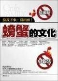二手書博民逛書店 《螃蟹的文化:給我下來別出頭-SUCCESS 105》 R2Y ISBN:9867347560│周雲昌
