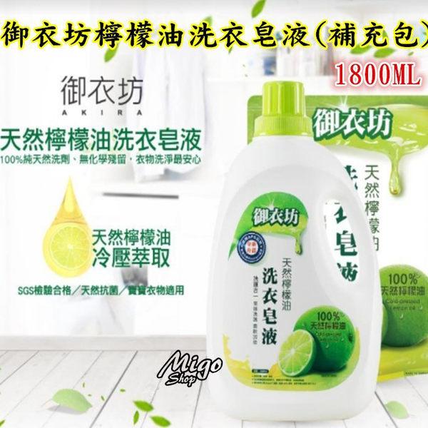 【御衣坊 檸檬油洗衣皂液(補充包)1800ML】洗衣皂 洗衣液 潔白 去汙