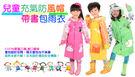 【JAR嚴選】兒童充氣防風帽帶書包雨衣