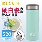 【IKUK艾可】陶瓷保溫杯大好提520ml-漾藍綠