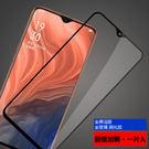 手機鋼化膜 熒幕保護貼 保護膜 9H鋼化玻璃膜 全屏滿版 全覆蓋 熒幕膜 黑邊框玻璃膜