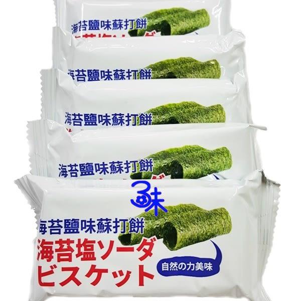 馬來西亞)味覺百撰海苔鹽味蘇打餅 1包600公克(約20包) 特價 108元