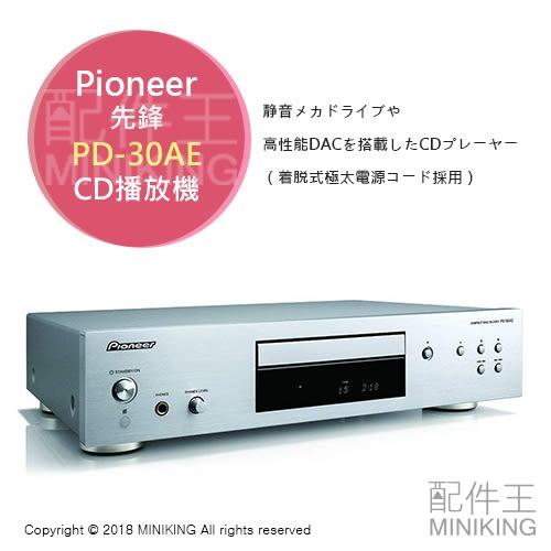 【配件王】日本代購 一年保固 Pioneer 先鋒 PD-30AE DCA CD播放機