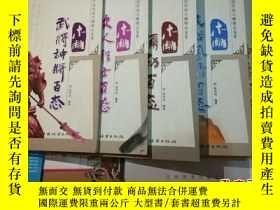 二手書博民逛書店中國傳統木雕精品鑑賞----木雕文人雅士百態【罕見】如圖Y162