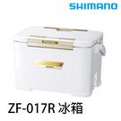漁拓釣具 SHIMANO ZF-017R 白 17公升 六面真空 [硬式冰箱]