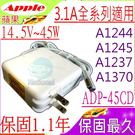 APPLE 14.5V 45W 變壓器(保固最久)-蘋果 3.1A 45W,A1244,A1245,A1237,ADP-45CD B,PA-1450-7,MB003J,MB003LL/A