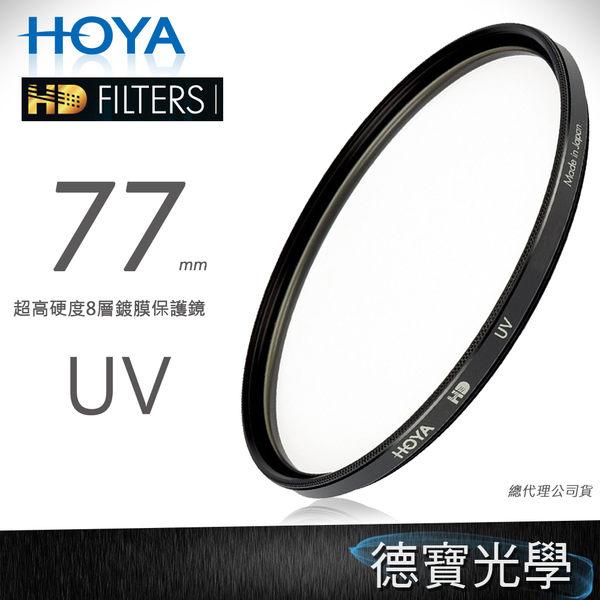 [無敵PK價] HOYA HD UV 77mm 熱銷商品 總代理立福公司貨 再享12期0利率