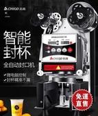 封口機全自動商用豆漿飲料紙易拉罐塑料杯奶茶店設備封杯機 YXS 【快速出貨】