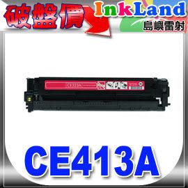 HP CE413A 相容碳粉匣(紅色) No.305A【適用】M475dn/M451dn/M451nw/M375nw