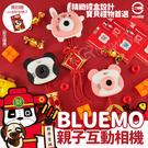 【新年禮物】原創 bluemo 熊貓 1200萬像素 防摔兒童相機 數位相機 前後雙鏡頭 迷你相機 玩具