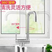 304不銹鋼廚房冷熱水龍頭內開窗折疊式水槽洗菜盆矮水龍頭可旋轉JD 智慧e家