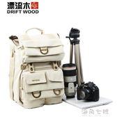 攝影背包漂流木專業數碼單眼相機包 戶外休閒雙肩攝影包 單反包 背包 海角七號