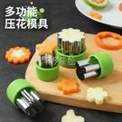 簡蘇餅干模具烘焙家用饅頭餛飩寶寶輔食蝴蝶面壓花水果切花器