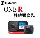 名揚數位 現貨 Insta360 ONE R 雙鏡頭套裝組 運動攝影機 360度環景 總代理東城公司貨