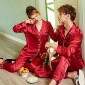 情侶睡衣女春秋季夏冰絲長袖男紅色結婚綢緞新婚絲綢家居服秋套裝【博雅生活館】
